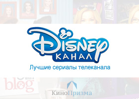 Логотип канала Disney Channel